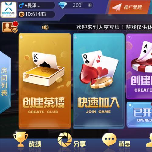 最火爆大亨互娱游戏 茶楼模式+完美运营版+控制