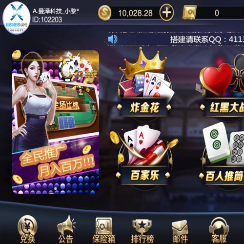 星耀刀锋版 有三个UI界面 内含18款子游戏 推广系统完美 控制完美