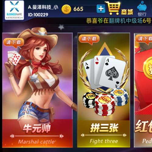 颂游旗舰版 内含26款金币游戏+12款房卡游戏 控制相当给力