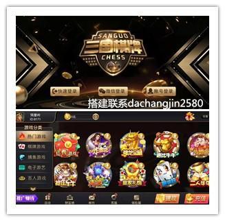 最新棋牌三国演义 高清画面 功能强大 安全稳定