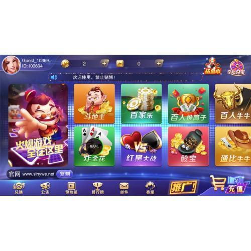 星耀特别版 +金币app棋牌 完美控制+完美运营!