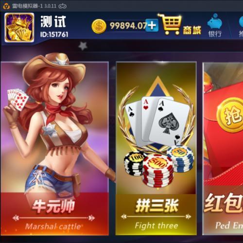 颂游棋牌旗舰版 内含26款金币游戏+12款房卡游戏 控制相当给力