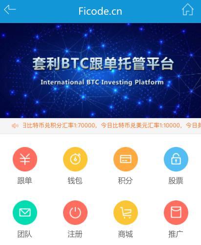 区块链跟单托管平台/ 投资分红/ C2C交易/ BTC