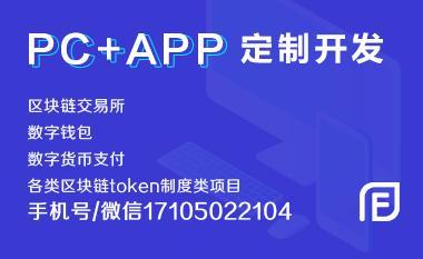专业定制区块链数字货币钱包APP,充值提现锁仓缓释,私募分红等一系列服务